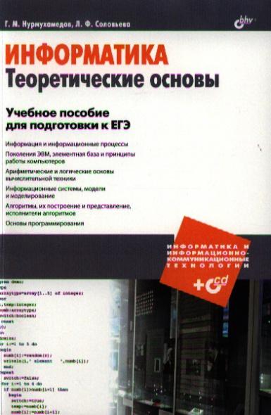 Информатика. Теоретические основы. Учебное пособие для подготовки к ЕГЭ