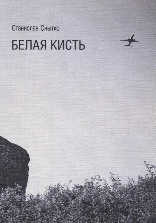 Снытко С. Белая кисть. Тексты 2014-2015 2015 2015 2014