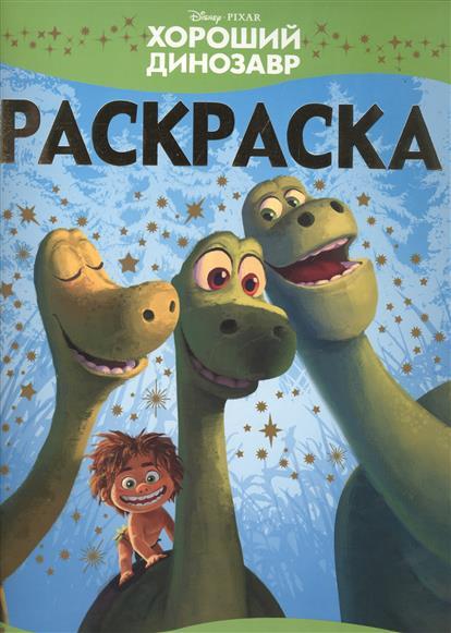 """Пименова Т. (ред.) Раскраска-люкс № РЛ 1514 (""""Хороший динозавр"""")"""