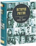 История России 20 в. 1939-2007