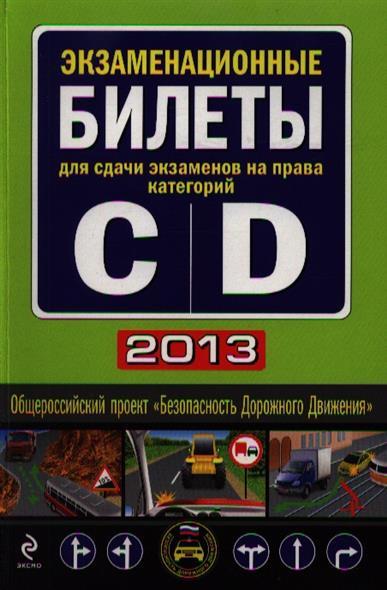 Экзаменационные билеты для сдачи экзаменов на права категорий C и D 2013