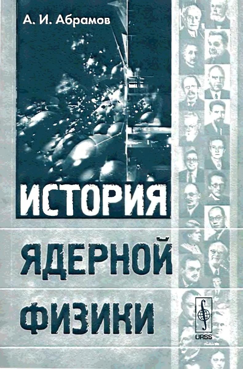 Абрамов А. История ядерной физики