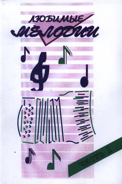 Любимые мелодии Вып.1