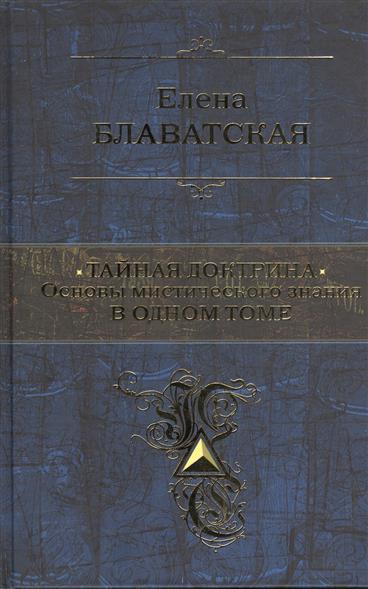 Тайная доктрина. Основы мистического знания в одном томе. Синтез науки, религии и философии