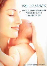 Ваш ребенок Илл. медицинский справочник