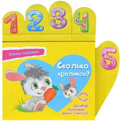 Юга Ю. Сколько кроликов? Книжка магнит. Загибай пальчики - учись считать!