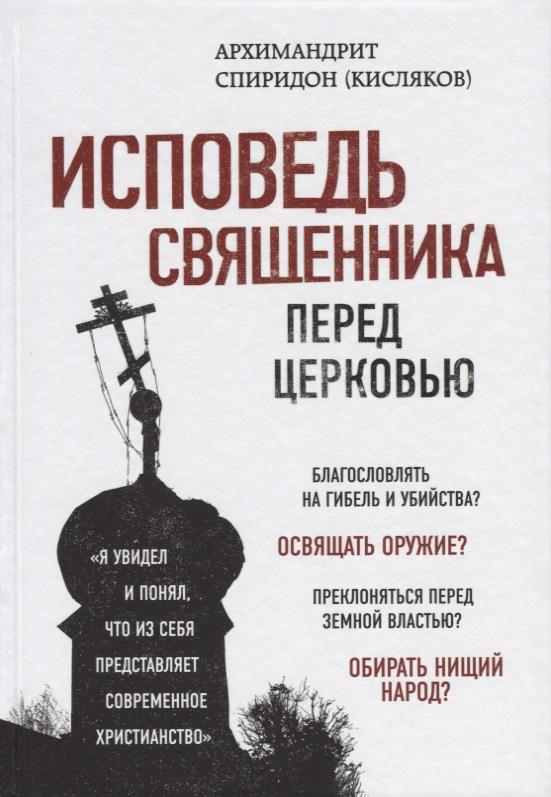 Кисляков С. Исповедь священника перед Церковью кисляков м раскаленная броня танкисты 1941 года