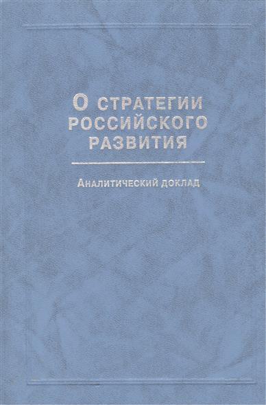 Толстых В. О стратегии российского развития Аналитический доклад ISBN: 5858871623