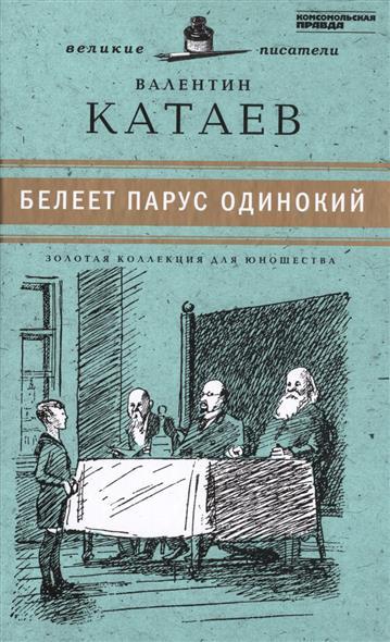 Катаев В. Великие писатели. Том 10. Белеет парус одинокий эксмо белеет парус одинокий