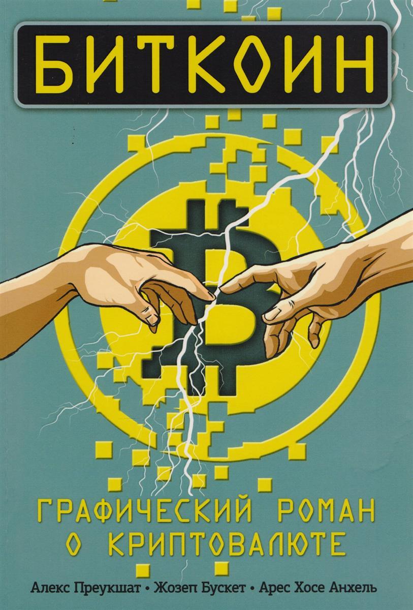 Биткоин. Графический роман о криптовалюте от Читай-город