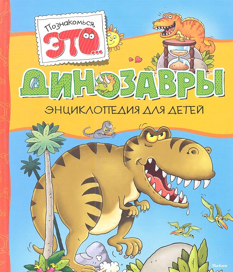 Боцци М. Динозавры. Энциклопедия для детей