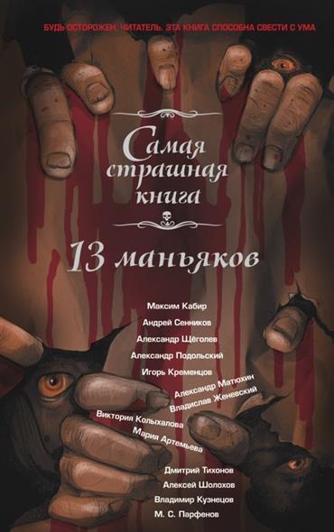 Книга 13 маньяков. Епифанова И. (ред.)