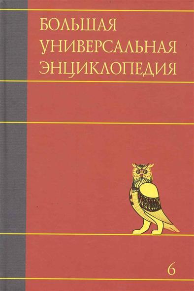 Большая универсальная энциклопедия т.6/20тт