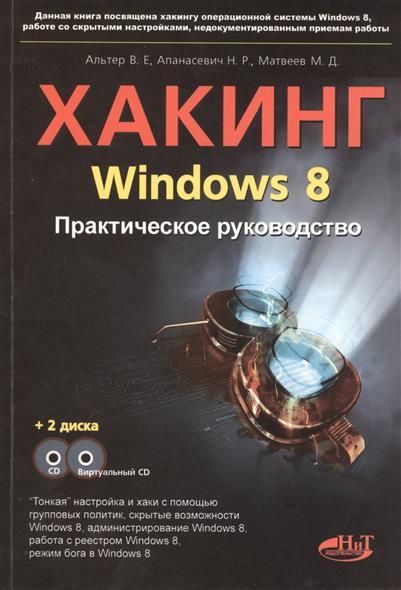 Хакинг Windows 8. Практическое руководство (книга+CD+виртуальный СD)