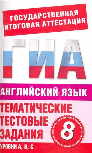 ГИА Английский язык 8 кл Тематические тестовые задания