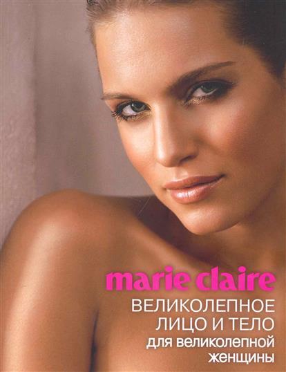 Marie Claire Великолепное лицо и тело для великолепной женщины