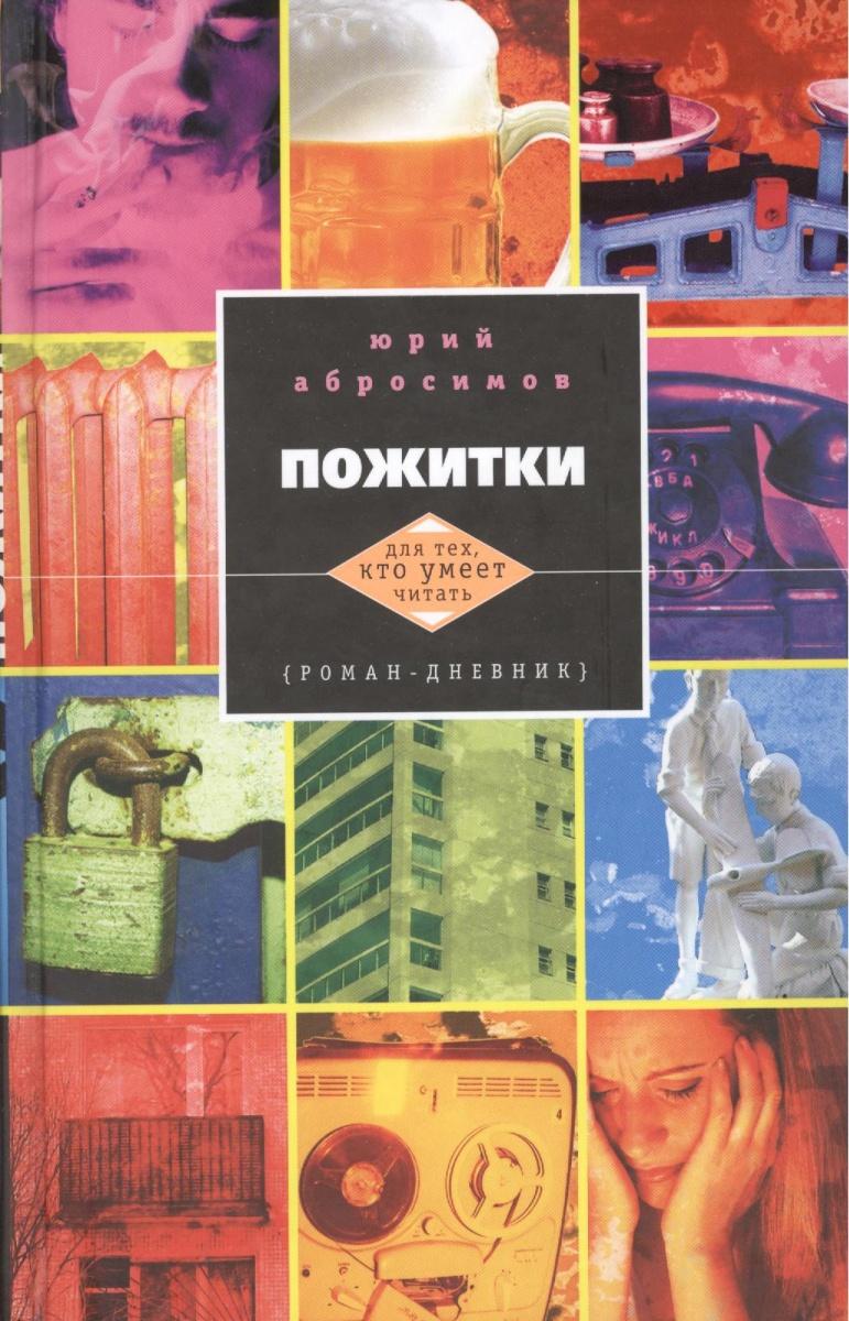 Абросимов Ю. Пожитки (роман-дневник) е ю мишняева дневник педагогических наблюдений