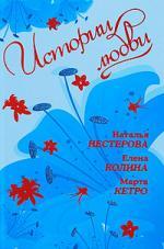 Нестерова Н., Колина Е., Кетро М. Истории любви