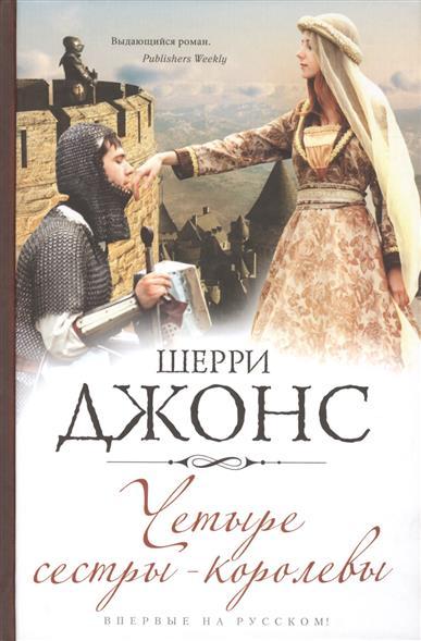 Джонс Ш. Четыре сестры-королевы книги эксмо четыре сестры королевы