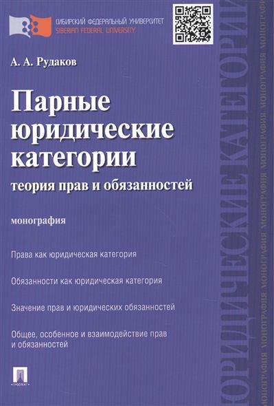 Рудаков А. Парные юридические категории: теория прав и обязанностей. Монография