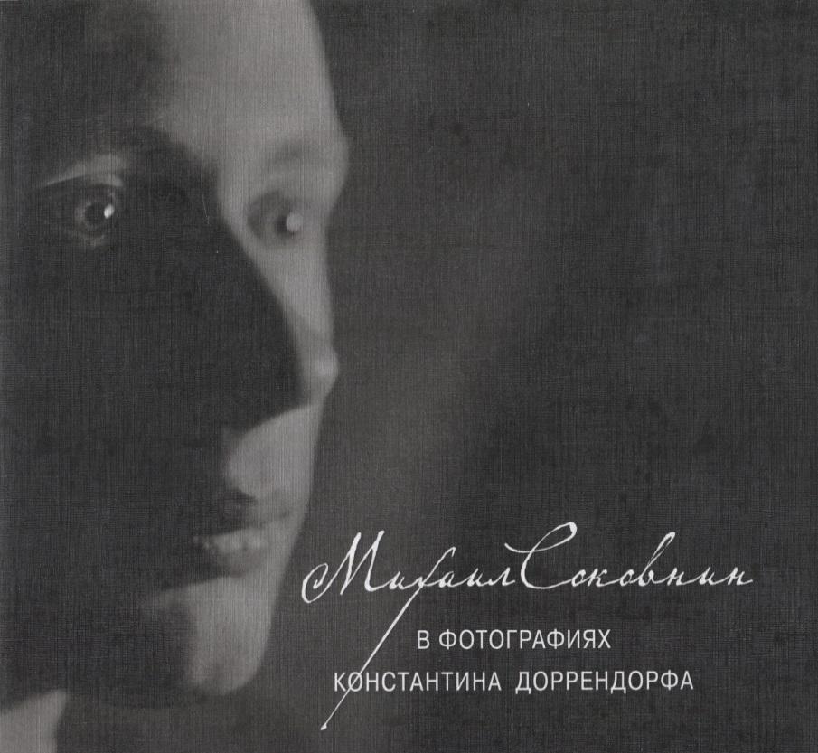Доррендорф К. Михаил Соковнин в фотографиях Константина Доррендорфа (+CD) михаил нестеров