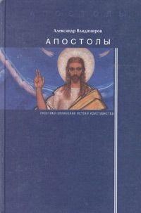 Апостолы Гностико-эллинские истоки христианства