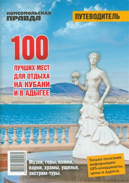 100 лучших мест для отдыха на Кубани и в Адыгее