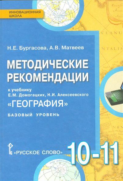 Методические рекомендации к учебнику Е.М. Домогацких, Н.И. Алексеевского
