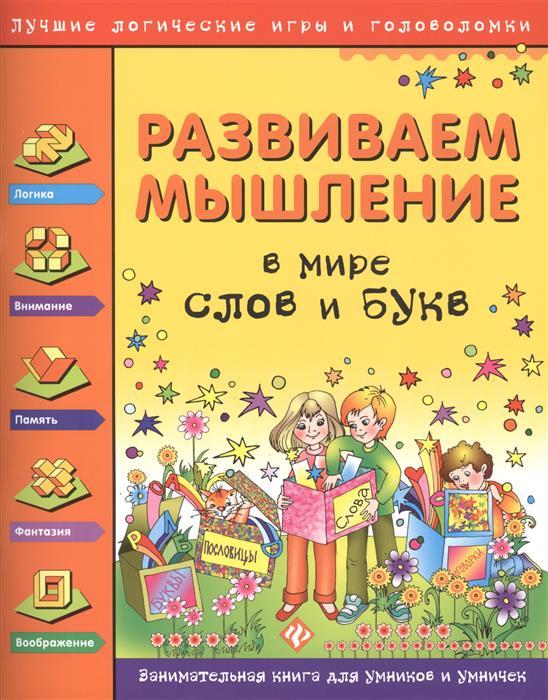Гордиенко Н., Гордиенко С. Развиваем мышление. В мире слов и букв. Занимательная книга для умников и умничек в мире слов и букв