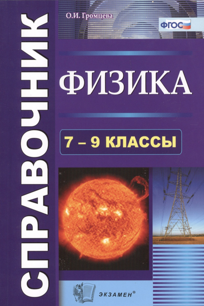 Громцева О. Физика. 7-9 классы. Справочник алгебра 7 9 классы
