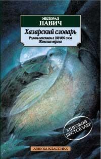 Хазарский словарь Женская версия