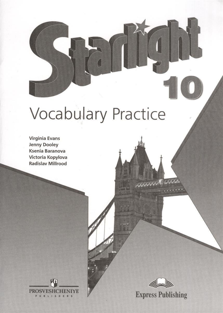 Английский язык. Лексический практикум. 10 класс. Пособие для учащихся общеобразовательных учреждений и школ с углубленным изучением английского языка