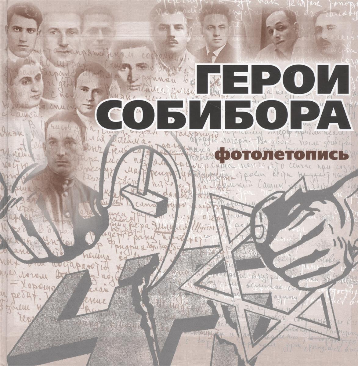 Богданова С., Макарова Ю. Герои Собибора. Фотолетопись