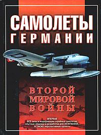 Шунков В. Самолеты Германии Второй мировой войны типпельскирх к история второй мировой войны блицкриг