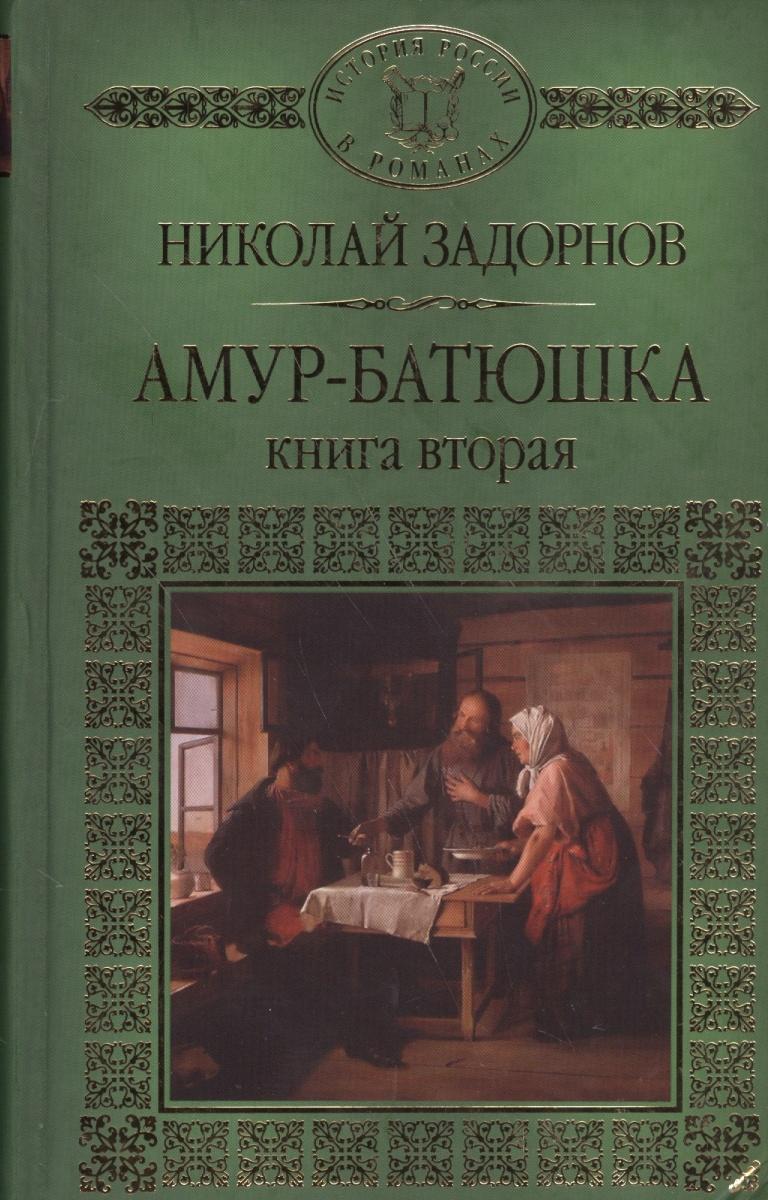 Задорнов Н. Амур-батюшка. Книга вторая королева н отец книга вторая