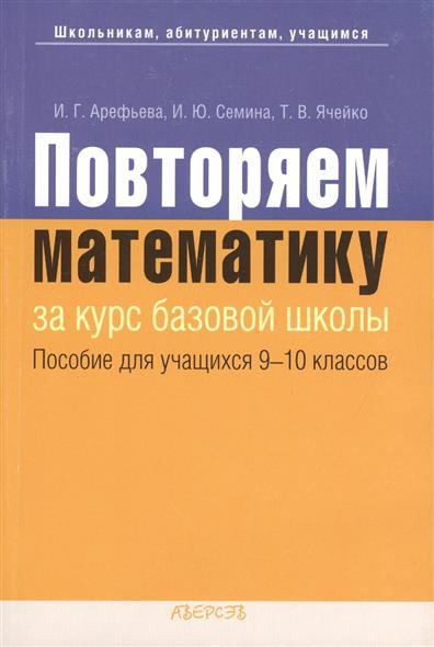Повторяем математику. Пособие для учащихся 9-10 классов учреждений общего среднего образования с русским языком обучения. 2-е издание