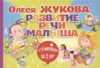 Жукова О. Развитие речи малыша 2015 new arrive super league christmas outfit pajamas for boys kids children suit st 004