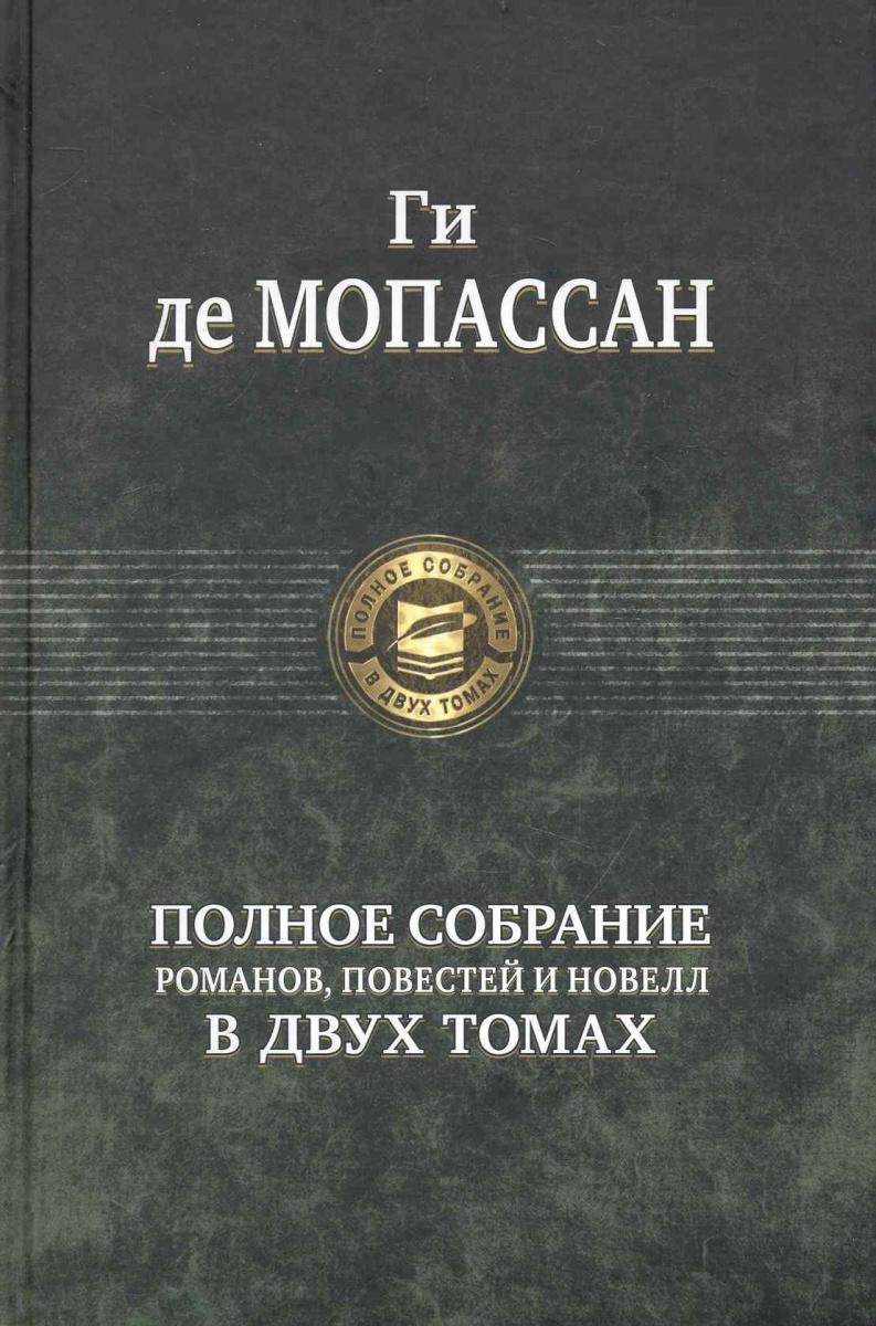 Мопассан Г. Мопассан Полное собр. романов, повестей и новелл в двух томах 2тт