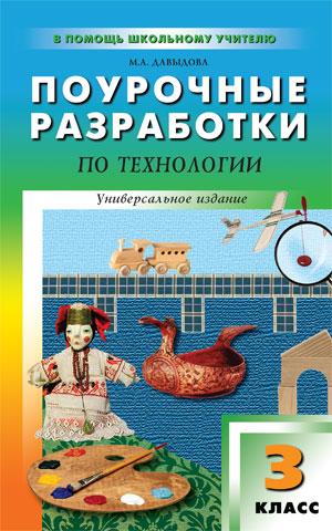 ПШУ 3 кл Поуроч. разраб. по технологии Универсальное изд.