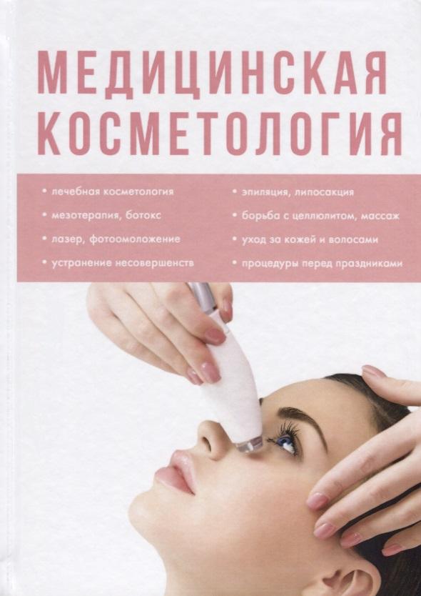 Кузнецова Е. (ред.) Медицинская косметология косметология для всех