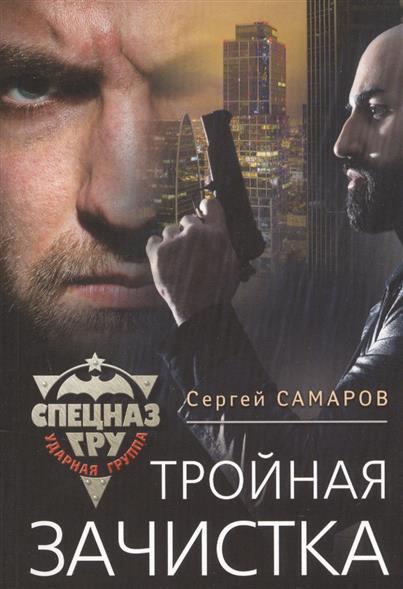 Самаров С. Тройная зачистка самаров с спрут