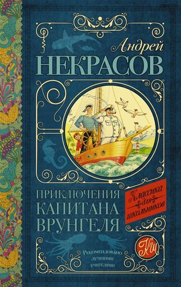 Некрасов А.: Приключения капитана Врунгеля