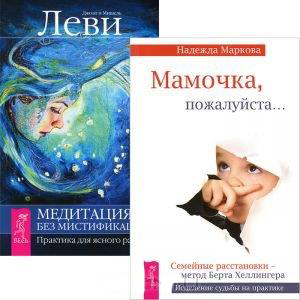 Маркова Н., Леви Дж., Леви М. Мамочка, пожалуйста... Медитация - без мистификаций (комплект из 2 книг)