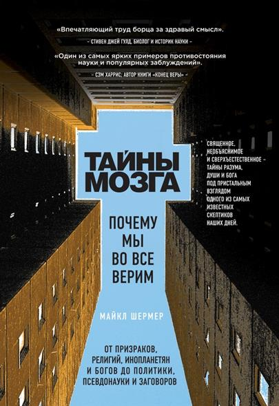 Шермер М. Тайны мозга. Почему мы во все верим ISBN: 9785699751532 страук б тайны мозга взрослого человека
