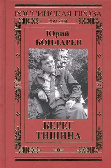 Бондарев впервые опубликовал свои произведения в 1949 году и очень скоро стал одним из самых печатающихся авторов