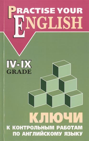 Ключи к контрольным работам по английскому языку. Для учащихся IV-IX классов гимназий и школ с углубленным изучением английского языка