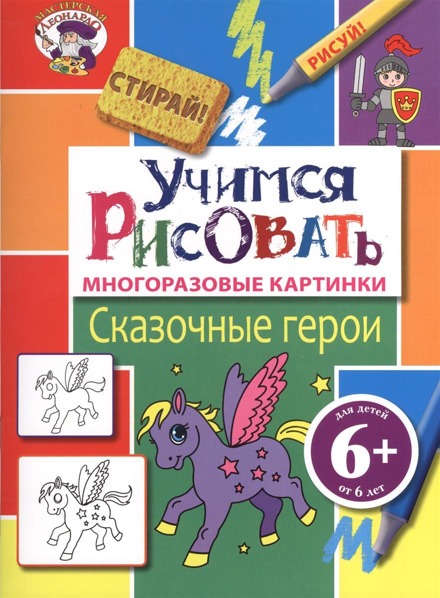 Талалаева Е. (ред.) Учимся рисовать. Сказочные герои. Многоразовые картинки талалаева е ред учимся рисовать принцессы для детей от 4 лет isbn 9785699565115
