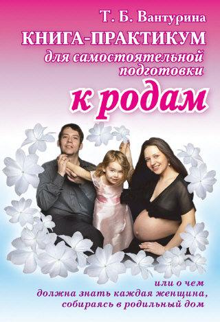 Книга-практикум для самостоятельной подготовки к родам…