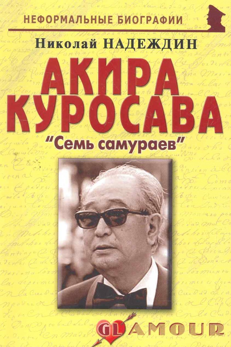 Надеждин Н. Акира Куросава Семь самураев надеждин н муслим магомаев солнечный голос