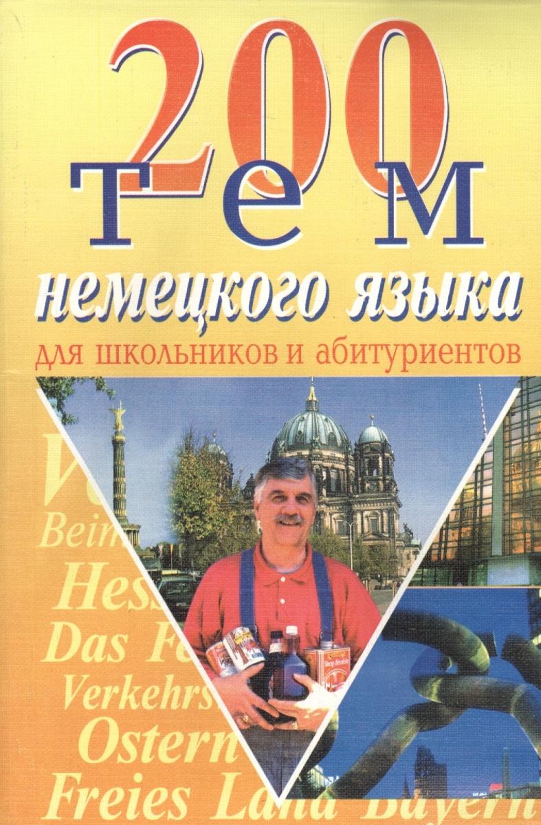 Романовская Н. (сост) 200 тем немецкого языка для школьников и абитур.